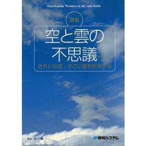 図説空と雲の不思議 きれいな空・すごい雲を科学する / 池田圭一