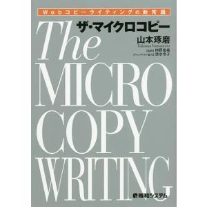 ザ・マイクロコピー Webコピーライティングの新常識 / 山本琢磨 / 仲野佑希