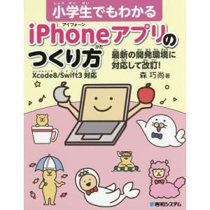 小学生でもわかるiPhoneアプリのつくり方 ...の関連商品9
