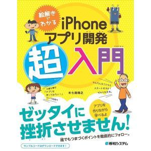 絵解きでわかるiPhoneアプリ開発超入門/七島偉之の商品画像|ナビ