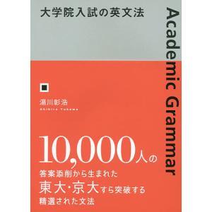大学院入試の英文法 / 湯川彰浩|bookfan