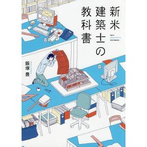 新米建築士の教科書/飯塚豊