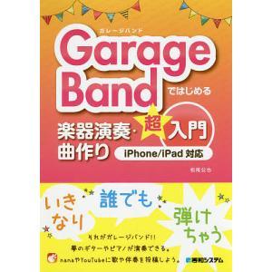 GarageBandではじめる楽器演奏・曲作り超入門 / 松尾公也