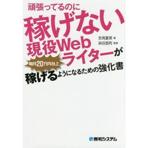 頑張ってるのに稼げない現役Webライターが毎月20万円以上稼げるようになるための強化書 / 吉見夏実...