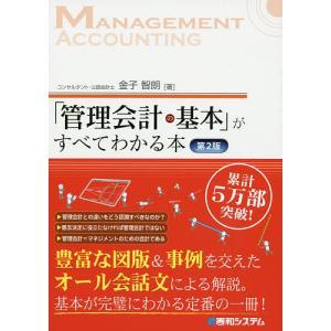 「管理会計の基本」がすべてわかる本 / 金子智朗