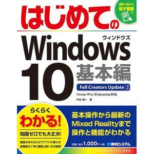 はじめてのWindows10 基本編 / 戸内順一