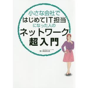 小さな会社ではじめてIT担当になった人のネットワーク超入門 / 奥田英太郎|bookfan