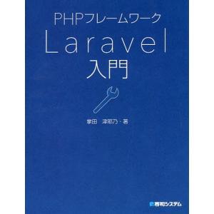 PHPフレームワークLaravel入門 / 掌田津耶乃|bookfan