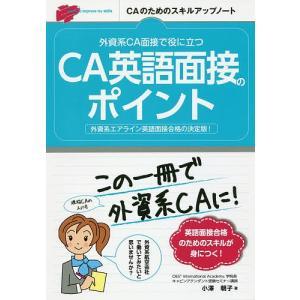 外資系CA面接で役に立つCA英語面接のポイント CAのためのスキルアップノート 外資系エアライン英語面接合格の決定版! / 小澤朝子