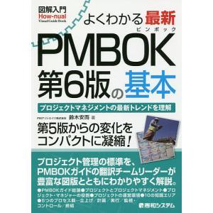 よくわかる最新PMBOK第6版の基本 プロジェクトマネジメントの最新トレンドを理解 / 鈴木安而|bookfan