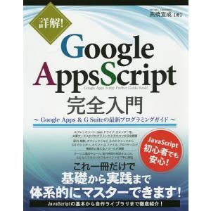詳解!Google Apps Script完全入門 Google Apps & G Suiteの最新プログラミングガイド / 高橋宣成|bookfan