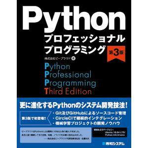 Pythonプロフェッショナルプログラミング / ビープラウド|bookfan