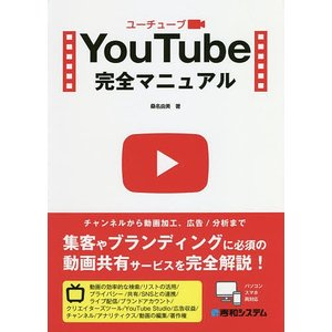 YouTube完全マニュアル / 桑名由美