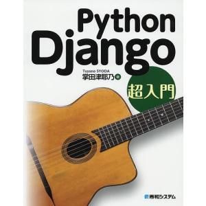 Python Django超入門 / 掌田津耶乃|bookfan