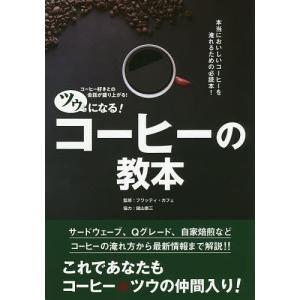 監修:フワッティ・カフェ 出版社:秀和システム 発行年月:2019年03月