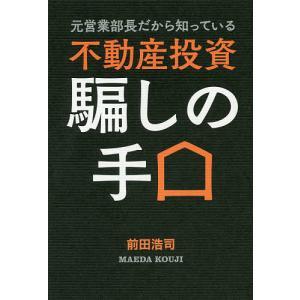著:前田浩司 出版社:秀和システム 発行年月:2019年03月 キーワード:ビジネス書