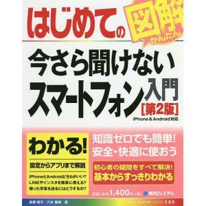 はじめての今さら聞けないスマートフォン入門/高橋慈子/八木重和の商品画像 ナビ