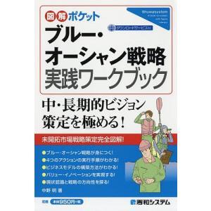 ブルー・オーシャン戦略実践ワークブック / 中野明