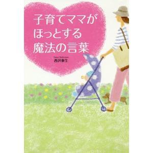 子育てママがほっとする魔法の言葉 / 西沢泰生|bookfan
