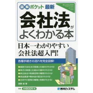 最新会社法がよくわかる本 / 遠藤誠