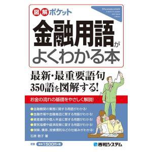 金融用語がよくわかる本 / 石原敬子