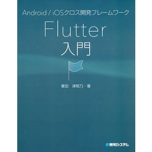 Android/iOSクロス開発フレームワークFlutter入門 / 掌田津耶乃