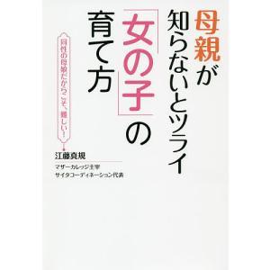 著:江藤真規 出版社:秀和システム 発行年月:2019年03月 キーワード:子育て しつけ