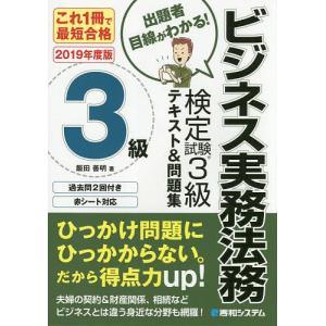 著:飯田善明 出版社:秀和システム 発行年月:2019年02月 キーワード:ビジネス書 資格 試験