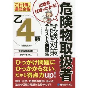 危険物取扱者試験対策テキスト&問題集乙4類 これ1冊で最短合格 / 佐藤毅史
