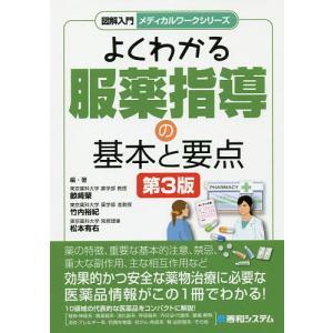 よくわかる服薬指導の基本と要点 / 畝崎榮 / ・著竹内裕紀 / ・著松本有右