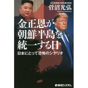 著:菅沼光弘 出版社:秀和システム 発行年月:2019年06月
