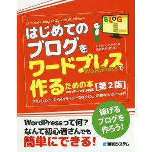 はじめてのブログをワードプレスで作るための本 アフィリエイトやWebライターで稼ぐなら、絶対WordPress! / じぇみじぇみ子 / 染谷昌利
