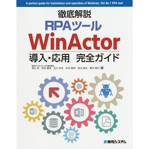 徹底解説RPAツールWinActor導入・応用完全ガイド / 清水亮 / 枡田健吾 / 近江幸吉