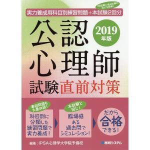 編著:IPSA心理学大学院予備校 出版社:秀和システム 発行年月:2019年06月