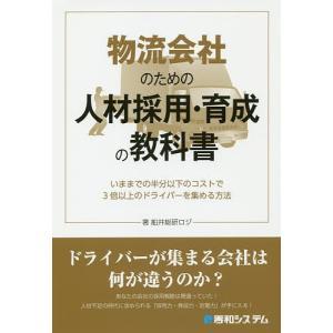 物流会社のための人材採用・育成の教科書 / 船井総研ロジ