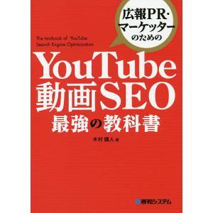 広報PR・マーケッターのためのYouTube動画SEO最強の教科書 / 木村健人