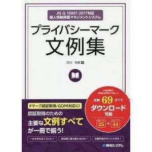 プライバシーマーク文例集 JIS Q 15001:2017対応個人情報保護マネジメントシステム / 打川和男