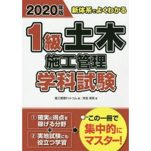1級土木施工管理学科試験 新体系でよくわかる 2020年版 / 床並英亮 / 施工管理ドットコム