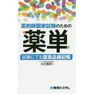 薬剤師国家試験のための薬単 試験にでる医薬品暗記帳 / 木元貴祥|bookfan