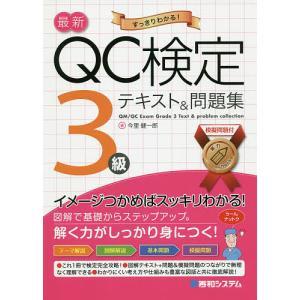 最新QC検定3級テキスト&問題集 すっきりわかる! / 今里健一郎