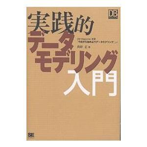 著:真野正 出版社:翔泳社 発行年月:2003年03月 シリーズ名等:DB magazine sel...