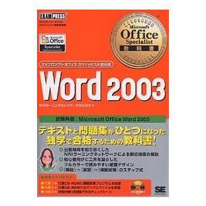 Word 2003 試験科目:Microsoft Office Word 2003/NRIラーニングネットワーク