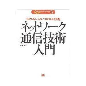ネットワーク通信技術入門 伝わるしくみ・つながる技術 / 佐藤健 bookfan