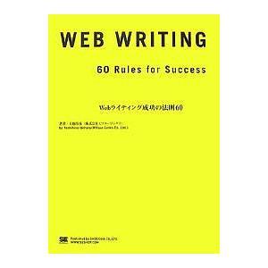 著:上原佳彦 出版社:翔泳社 発行年月:2007年12月