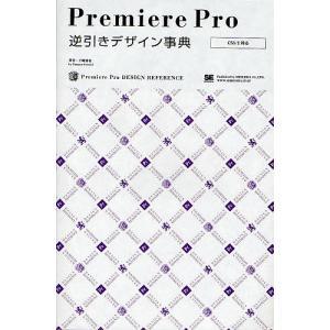 Premiere Pro逆引きデザイン事典 / 千崎達也