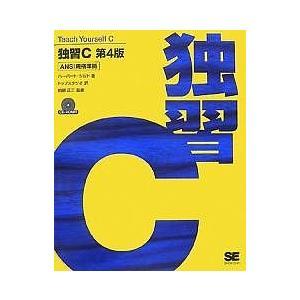 独習C / ハーバート・シルト / トップスタジオ