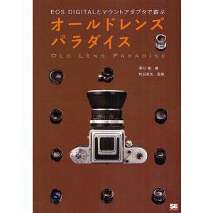 著:澤村徹 出版社:翔泳社 発行年月:2008年11月