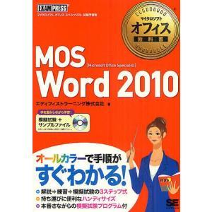 MOS Word 2010 Microsoft Office Specialist / エディフィストラーニング株式会社