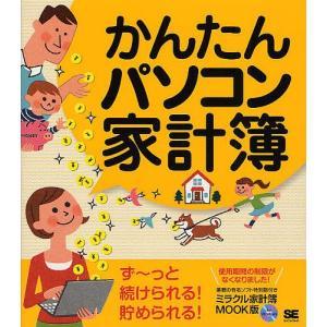 かんたんパソコン家計簿 〔2011−2〕/SE編集部