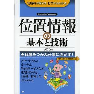 位置情報の基本と技術 Information Technology / 谷口功
